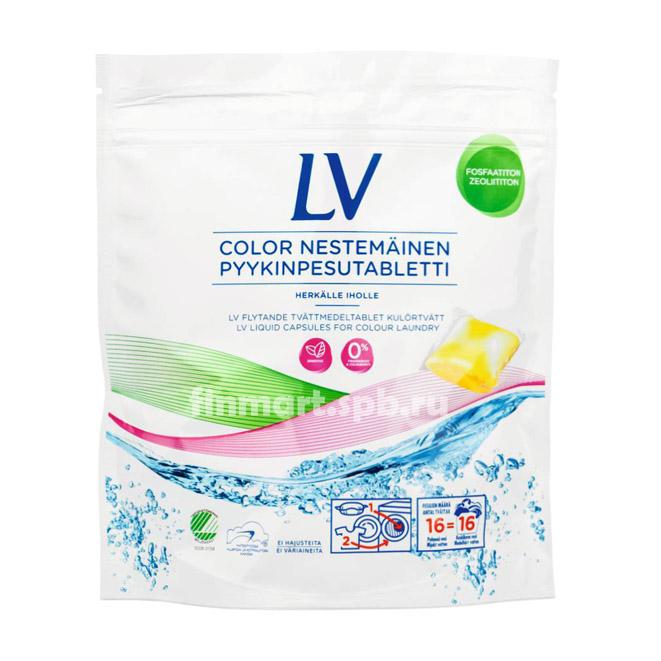 Гипоаллергенные капсулы для стирки LV Color NESTEMÄINEN PYYKINPESUTABLETTI - 16 шт.
