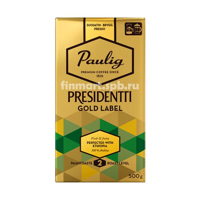 Кофе молотый Paulig Presidentti Gold Label - 500 гр.