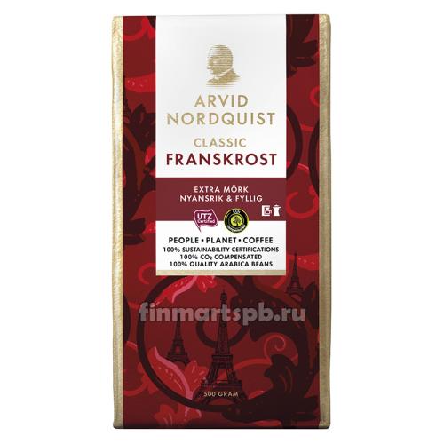Кофе молотый Arvid Nordquist classic frankrost