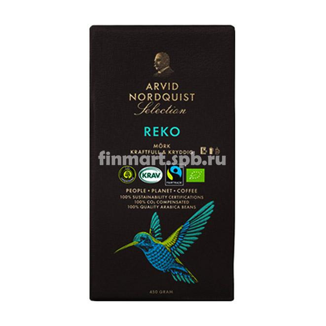 Кофе молотый Arvid Nordquist Reko - 500 гр.