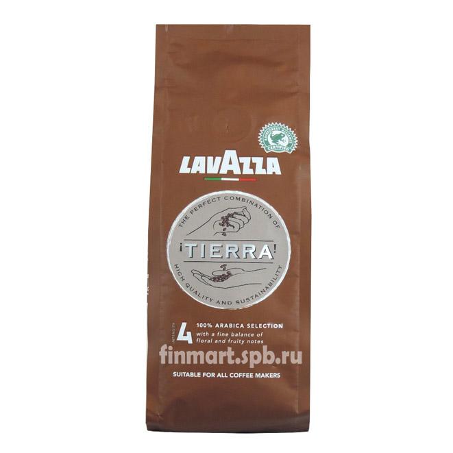Кофе молотый Lavazza Tierra - 250 гр.