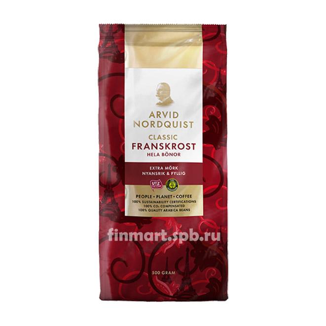 Кофе в зёрнах Arvid Nordquist Classicfranskrost - 500 грамм.