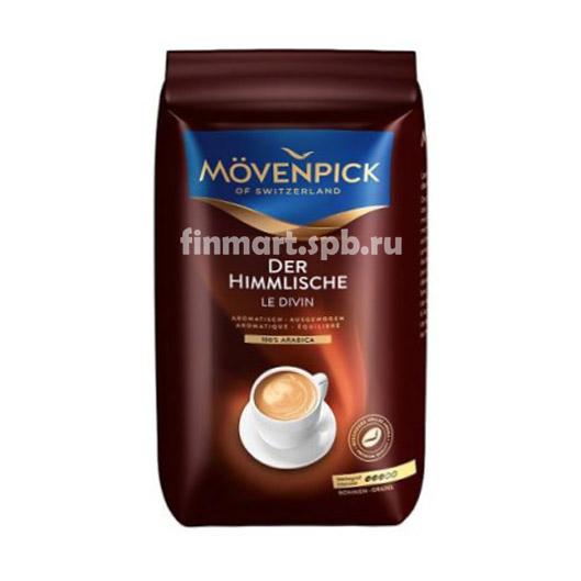 Кофе в зёрнах Movenpick Der Himmlische - 500 гр.