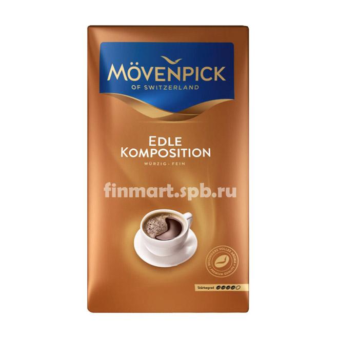 Кофе молотый Movenpick Edle Komposition - 500 гр.