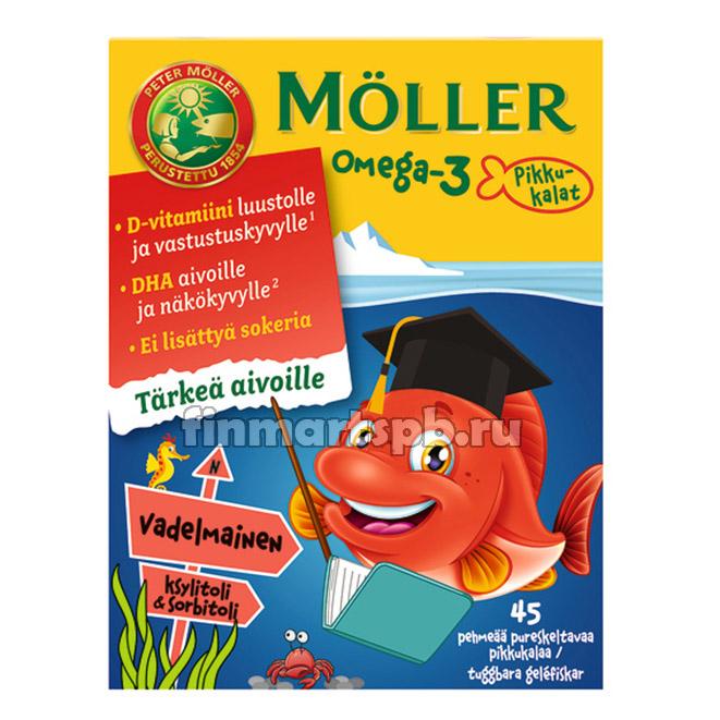 Витамины Moller Omega 3 pikkukalat  (Моллер рыбки вкус Малина) - 45 капсул.