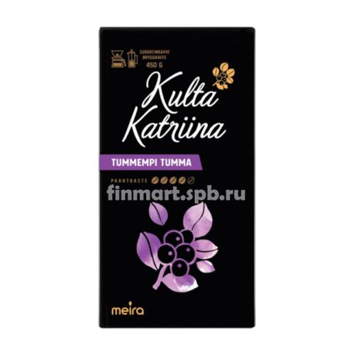 Кофе молотый Kulta Katrina Tummempi Tumma (обжарка 4) - 450 гр.