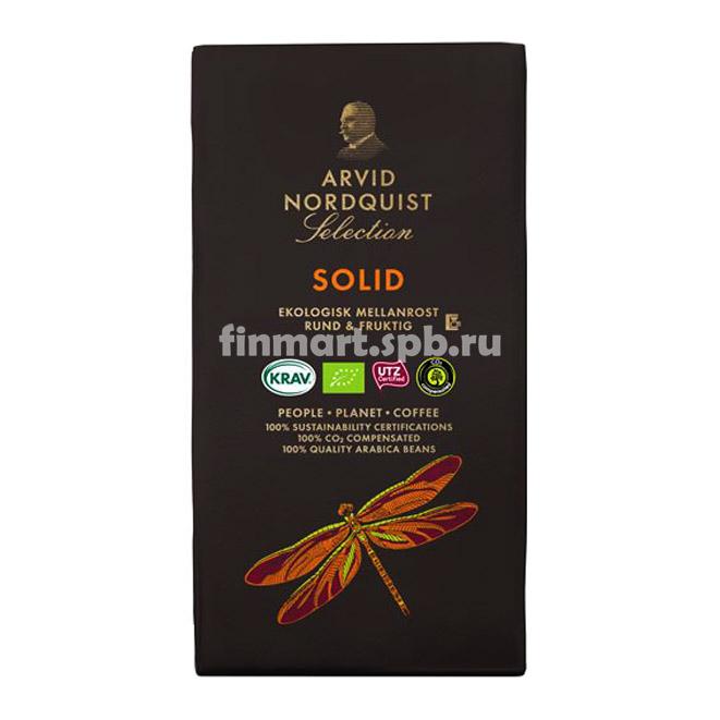 Кофе молотый Arvid Nordquist Solid - 500 гр.