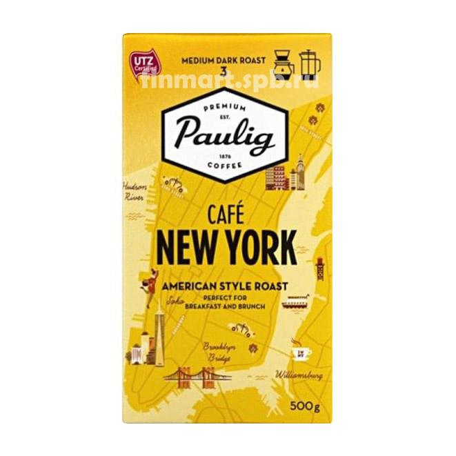 Кофе молотый Paulig cafe New York (обжарка 3) - 500 гр.