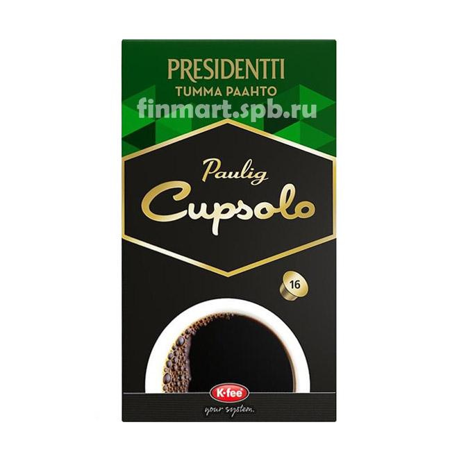 Кофе в капсулах Paulig cupsolo Presidentti - 16 шт.