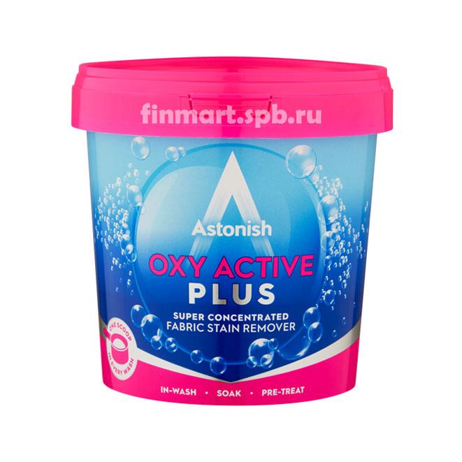 Пятновыводитель концентрированный Astonish Oxy Active Plus - 1 кг.