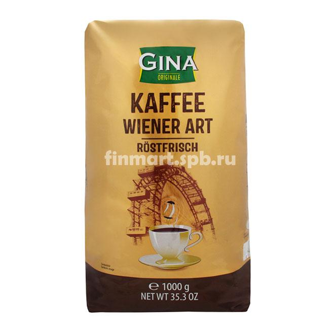 Кофе в зёрнах Gina Kaffee wiener art - 1 кг.