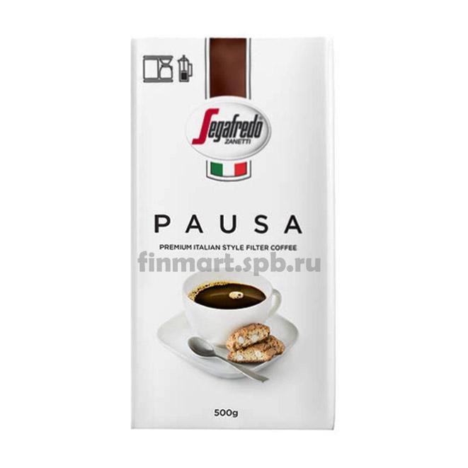 Кофе молотый Segafredo pausa - 450 гр.