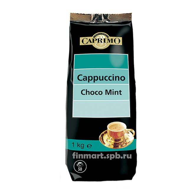 Кофейный напиток Caprimo Cappuchino Mint (капучино с мятой) - 1 кг.