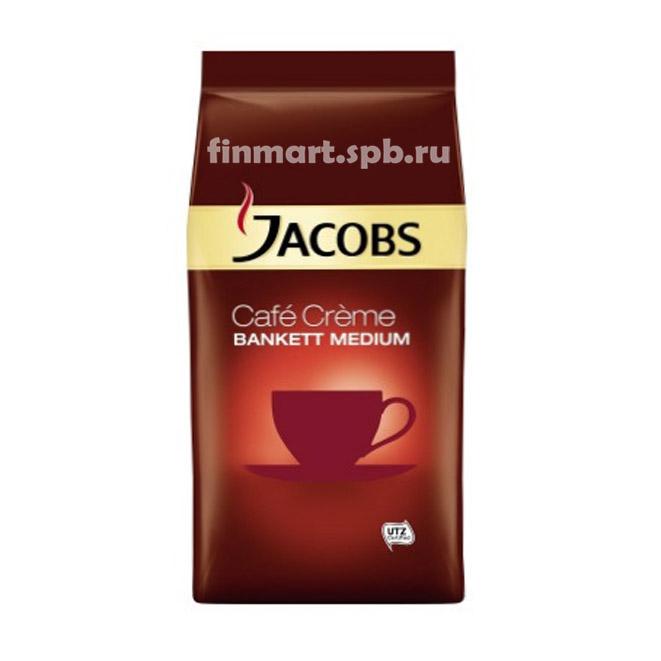 Кофе в зёрнах Jacobs Cafe Creme Banket medium (Якобс кафе крема) - 1 кг.