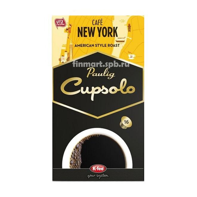 Кофе в капсулах Paulig cupsolo New York - 16 шт.