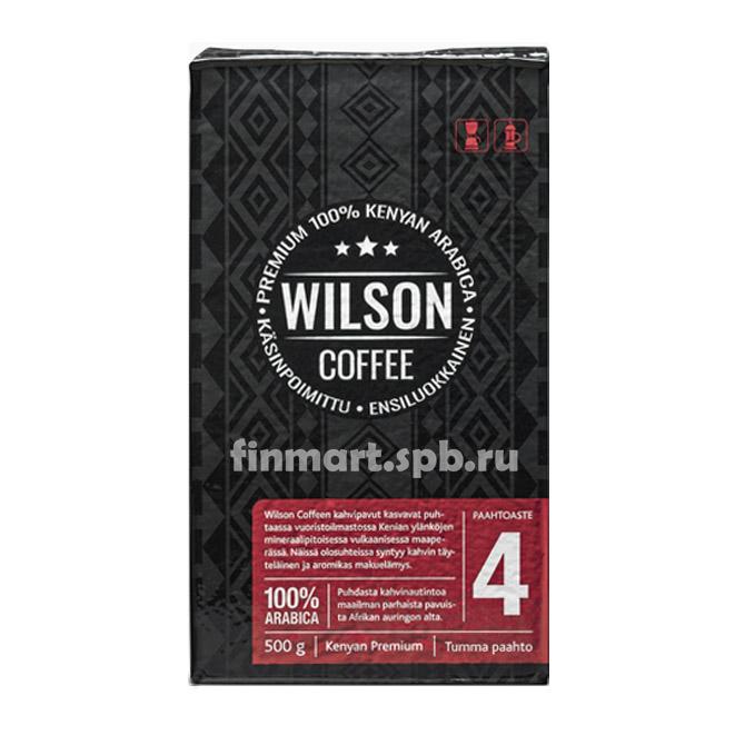 Кофе молотый Wilson Coffee (4) - 500 гр.