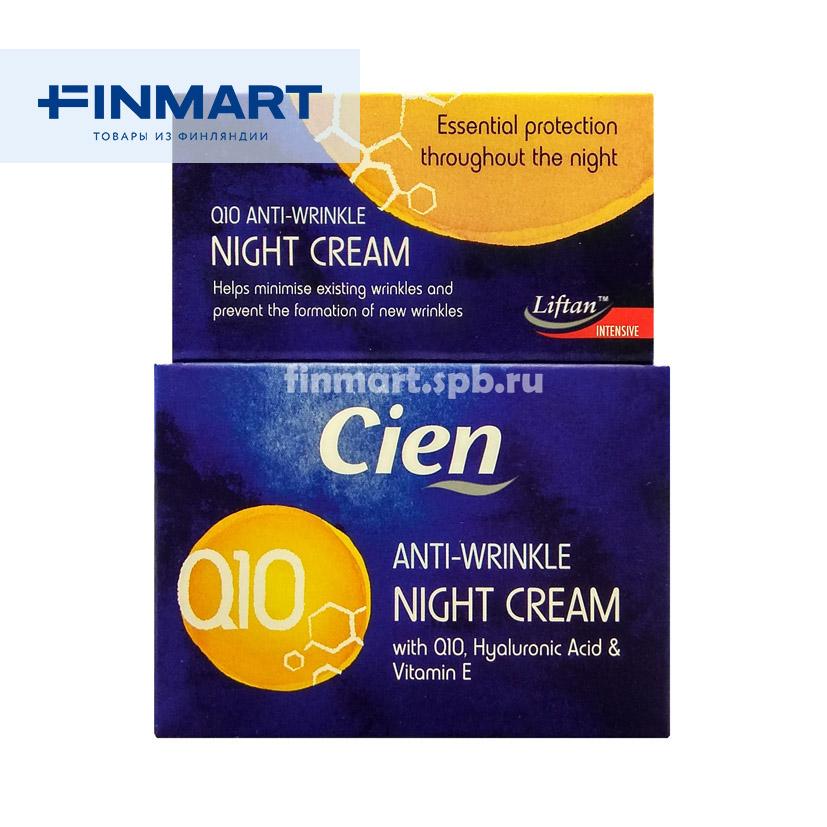 Ночной крем для лица Cien Q10 Anti-wrinkle night cream - 50 мл.
