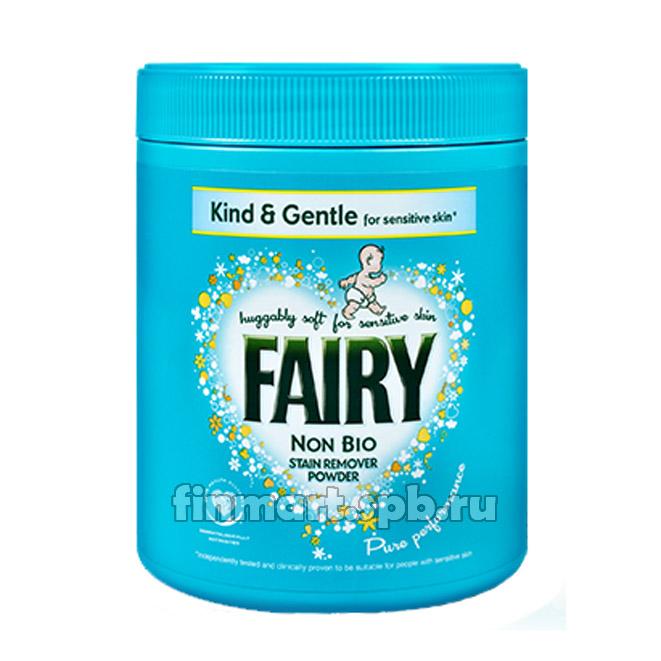 гипоаллергенный пятновыводитель для детского белья Fairy non bio stain remover - 1кг.