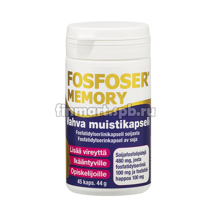 Витамины для улучшения памяти Fosfoser Memory - 45 шт.
