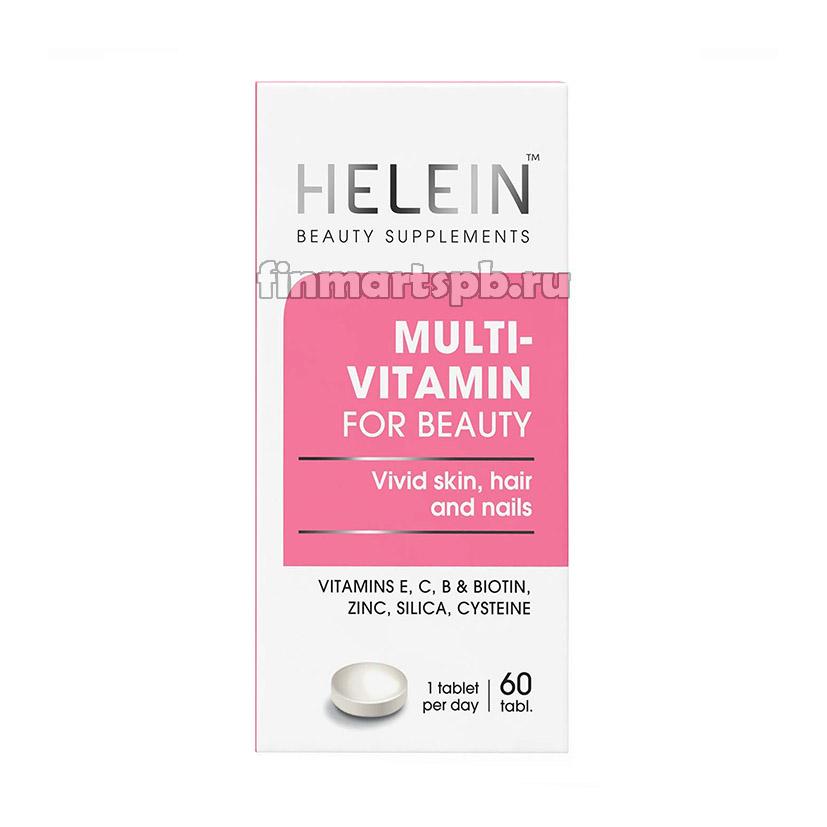 Витамины Helein Multi Vitamin for beauty (для кожи, волос и ногтей) - 60 шт.
