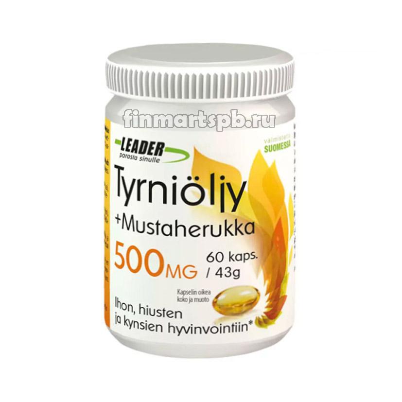 Витамины с облепихой и черной смородиной Leader Tyrniöljy + Mustaherukka - 60 шт.