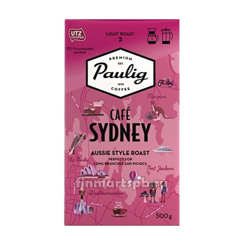 Кофе молотый Paulig Sydney - 500 гр.