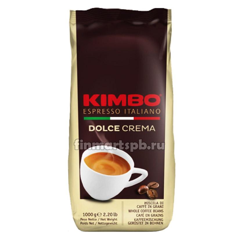 Кофе в зёрнах Kimbo Dolce crema - 1 кг.