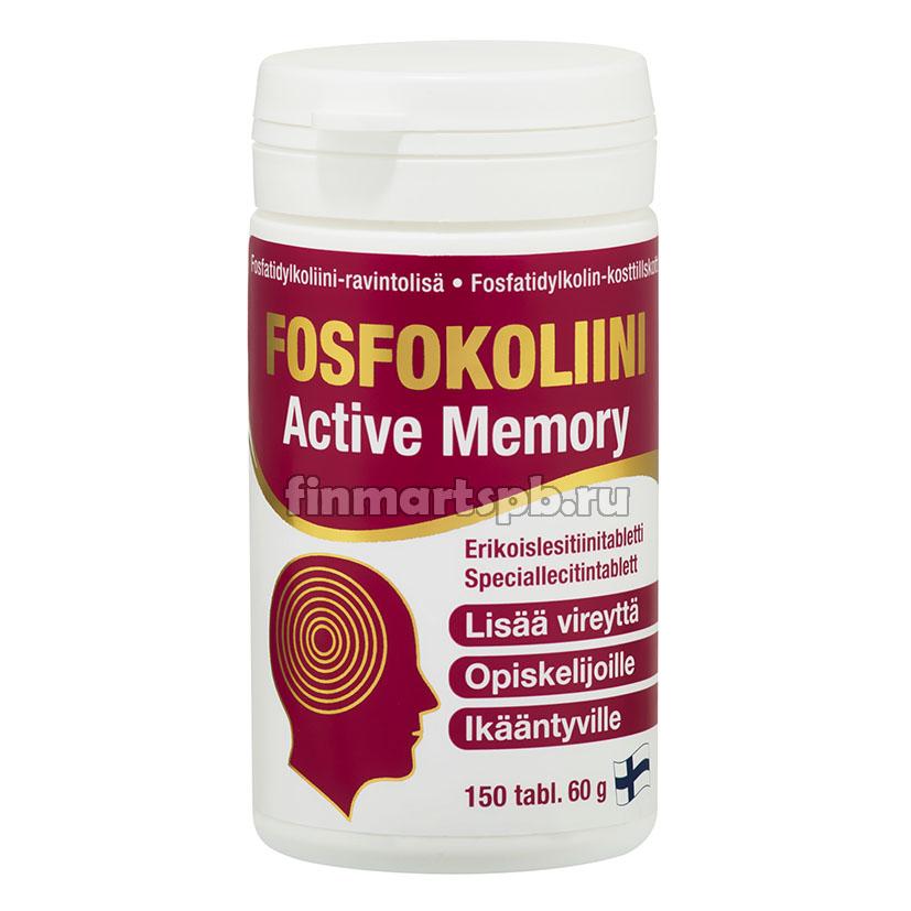 Витамины для улучшения памяти Fosfokoliini Active Memory - 150 шт.