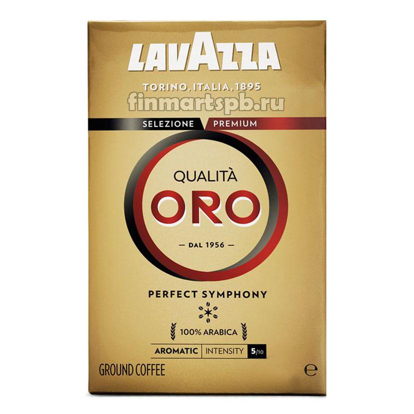 Кофе молотый LavAzza Qualita Oro - 250 гр.