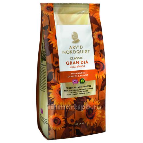 Кофе в зёрнах Arvid Nordquist Gran Dia,
