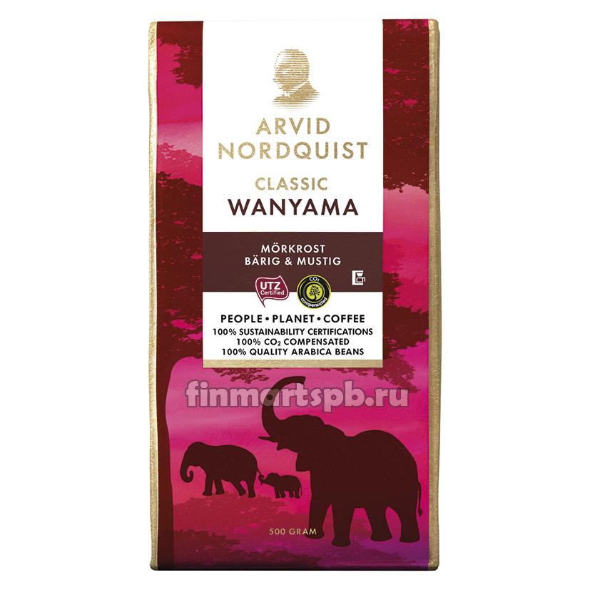 Кофе молотый Arvid Nordquist classic wanyama