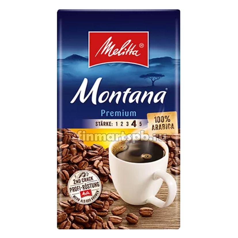 Кофе молотый Melitta Montana Premium