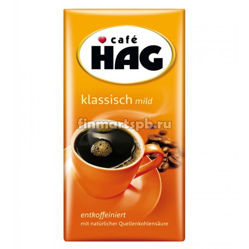 Кофе молотый Hag Klassich Mild