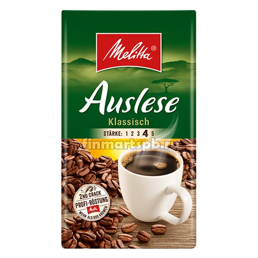 Кофе молотый Melitta Auslese Klassisch (обжарка 4)