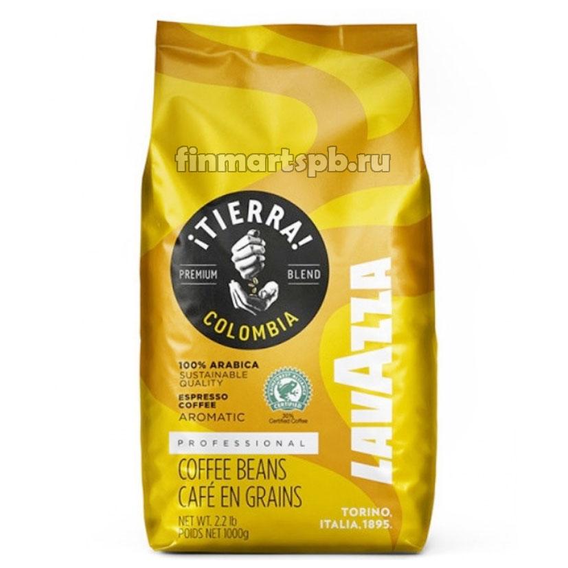 Кофе в зёрнах LavAzza Qualita Rossa - 1 кг.