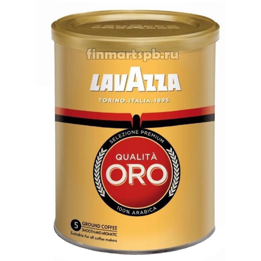 Кофе молотый LavAzza Qualita Oro (банка) - 250 гр.