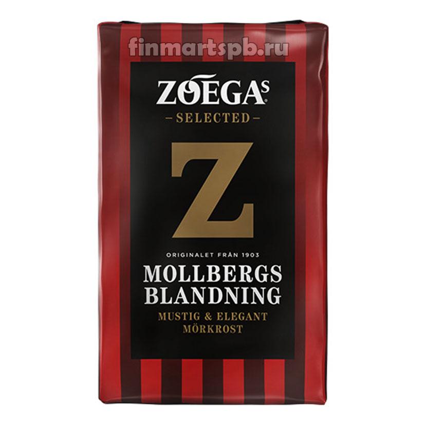 Кофе молотый Zoegas selected, 450 гр.
