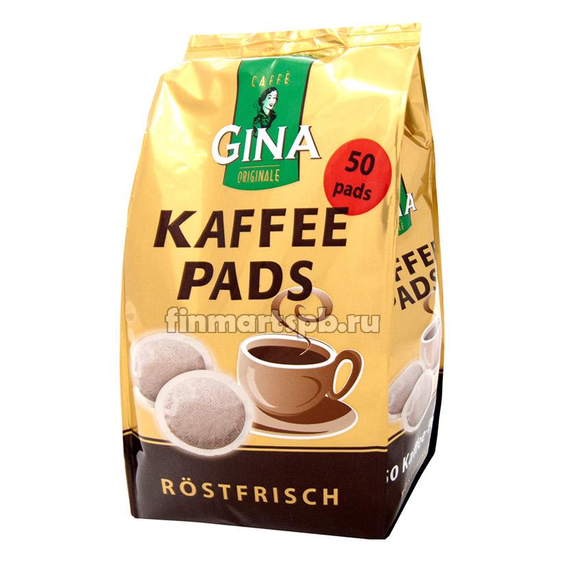 Кофе в пакетиках Gina Kaffee Pads