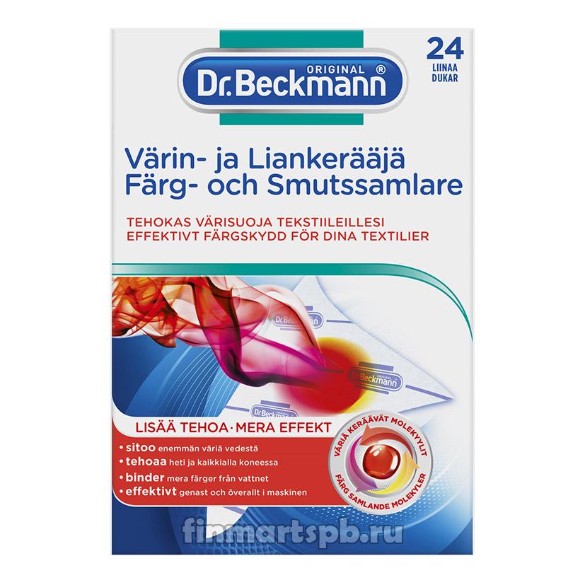 Dr. Beckmann ловушка для цвета и грязи , 24 шт.