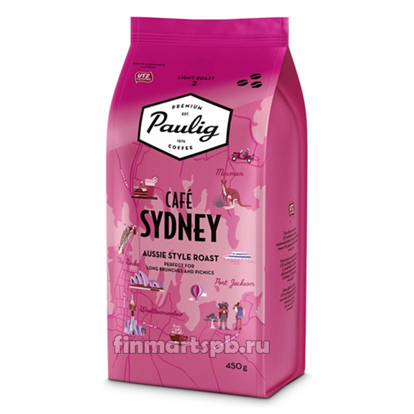 Кофе в зёрнах Paulig cafe Sydney (обжарка 2)
