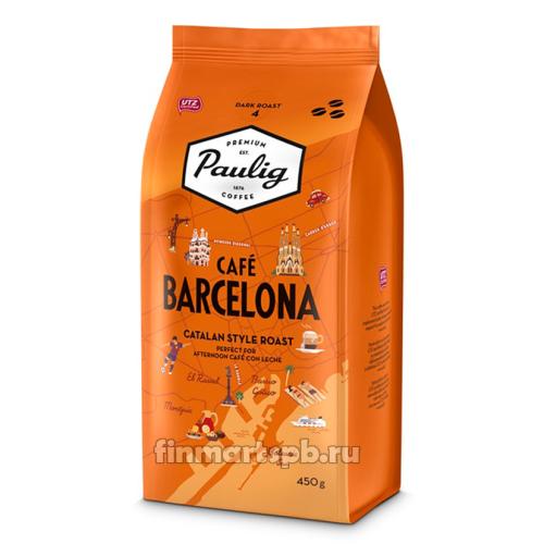 Кофе в зёрнах Paulig cafe Barcelona (обжарка 4)