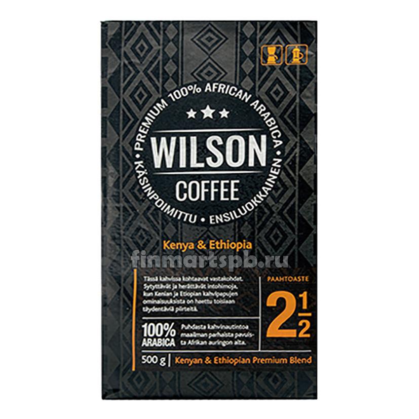 Кофе молотый Wilson Coffee (2) - 500 гр.