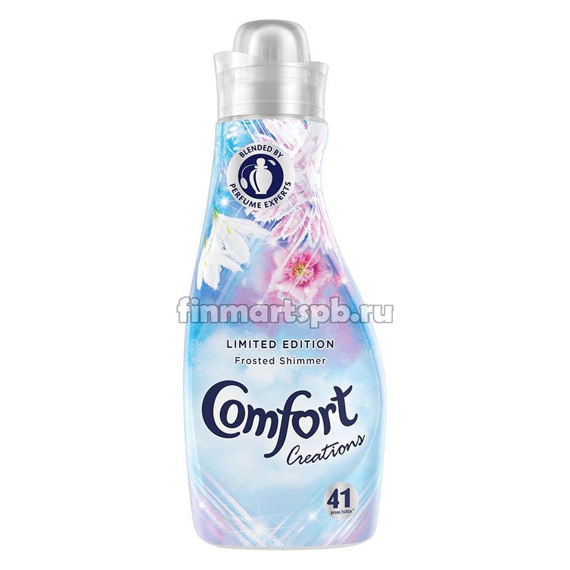 Кондиционер для белья Comfort Frosted shimmer