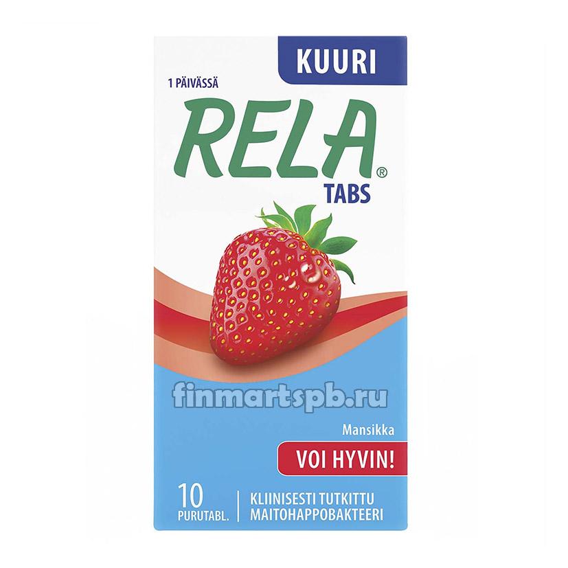 Молочнокислые бактерии Rela Tabs (вкус клубника, жевательные)