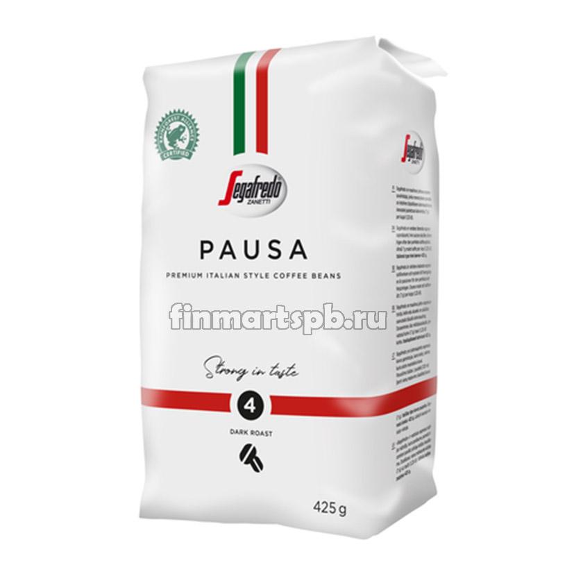 Кофе в зёрнах Segafredo pausa (4), 425 гр.