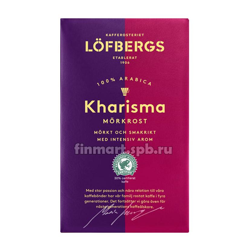 Кофе молотый Lofbergs Kharisma (лофбергс харизма) - 500 гр.