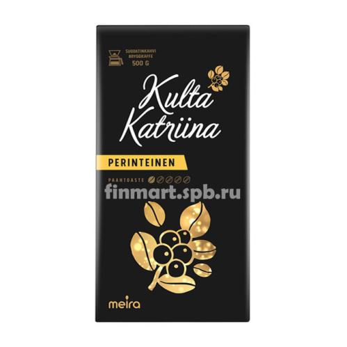 Кофе молотый Kulta Katriina (обжарка 1) - 500 гр.