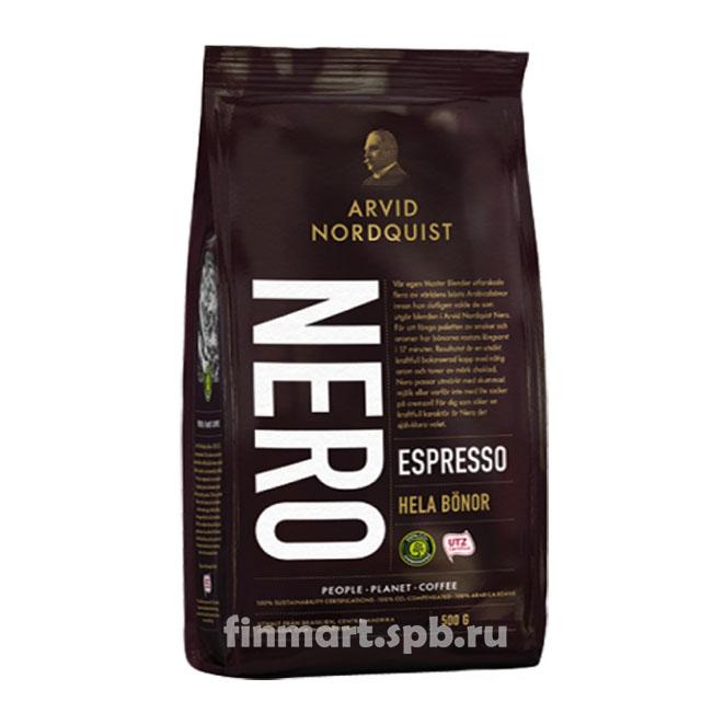Кофе в зернах Arvid Nordquist Nero Espresso