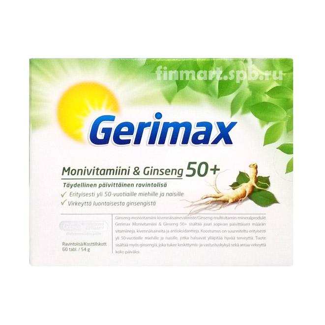 Gerimax поливитамины + женьшень 50+  - 60 таб.