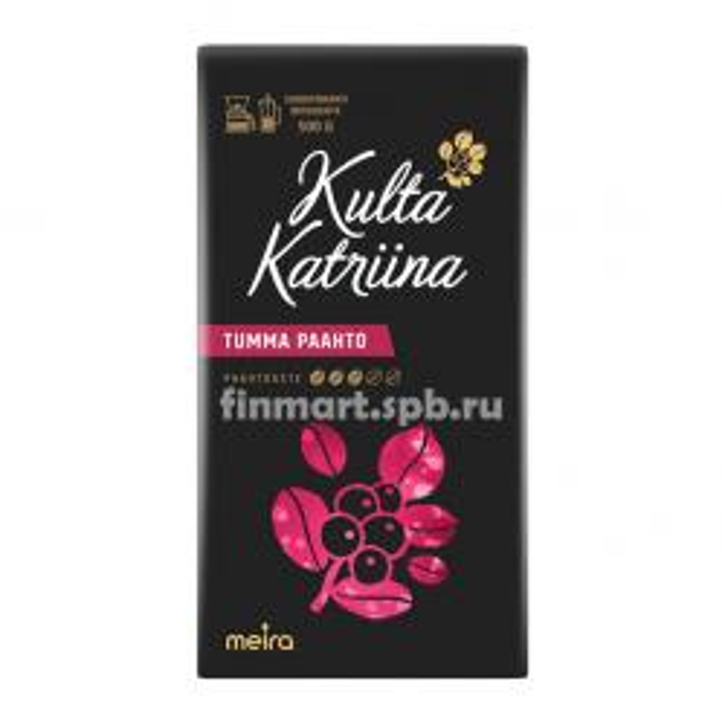 Кофе молотый Kulta Katriina Tumma Paahto (помол для кофеварки, обжарка 3) - 500 гр.